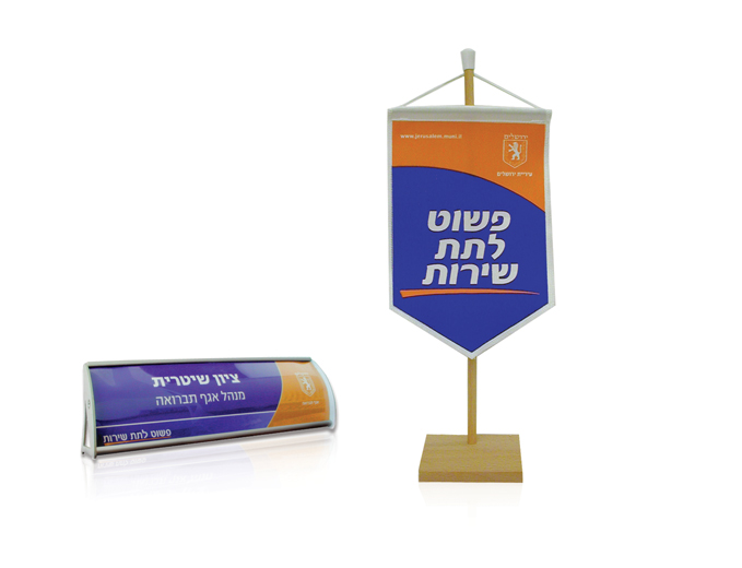 עיצוב דגלון ותג שם שולחני לקמפיין פשוט לתת שירות של עיריית ירושלים