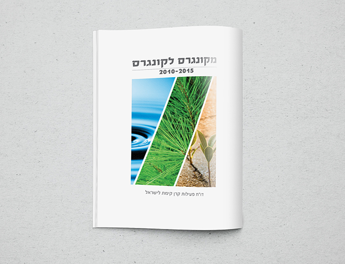 עיצוב חוברת ״מקונגרס לקונגרס״ קק״ל