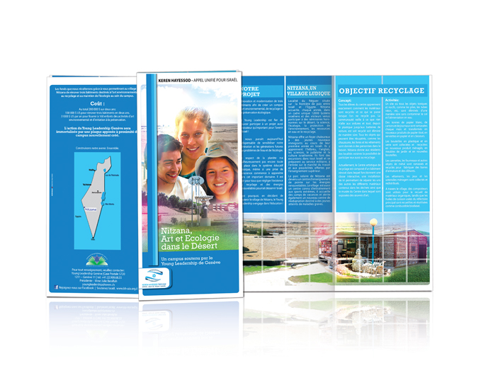 עיצוב עלון תדמיתי לפרויקטים של קרן היסוד