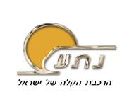 נתע הרכבת הקלה של ישראל