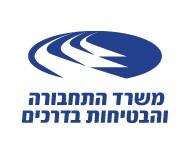 משרד התחבורה והבטיחות בדרכים