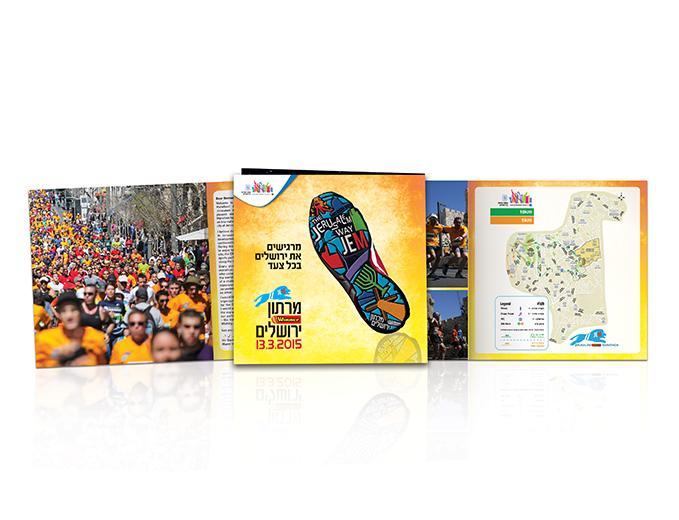 עלון מידע מרתון ירושלים