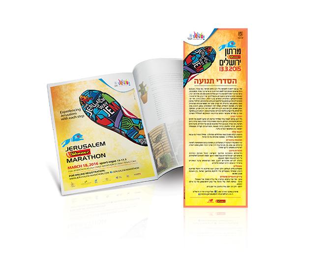 מודעה פרסומית מרתון ירושלים