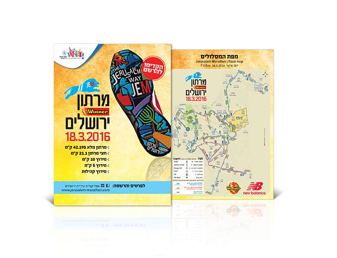 מפת מסלולים מרתון ירושלים