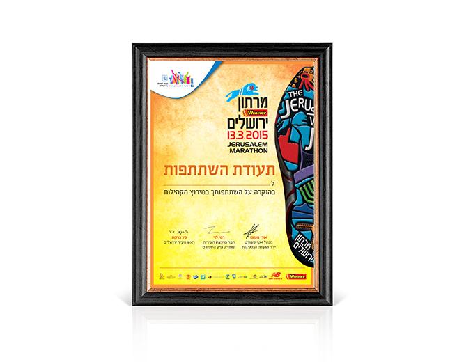 תעודת השתתפות מרתון ירושלים