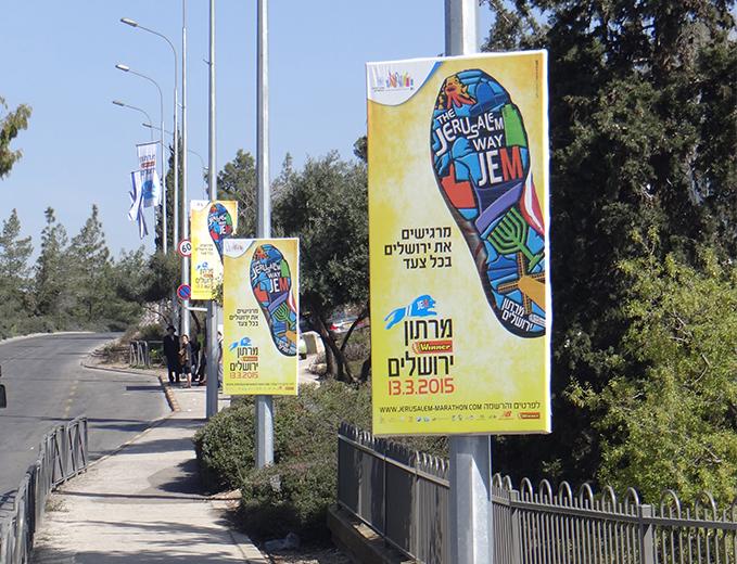 פרסום חוצות מרתון ירושלים