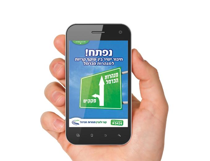 קמפיין פתיחת מחלף ידין למנהרות הכרמל בחיפה - פרסום בסלולר
