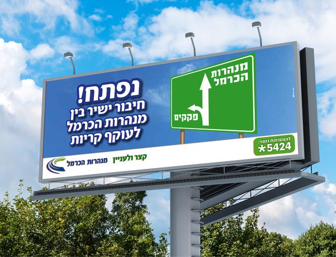 קמפיין פתיחת מחלף ידין למנהרות הכרמל בחיפה - פרסום חוצות
