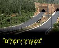 מיתוג ופרסום פרויקט כביש 9 חברת מוריה