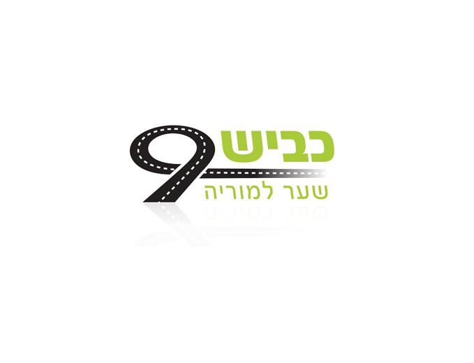 עיצוב לוגו לפרויקט כביש 9 חברת מוריה