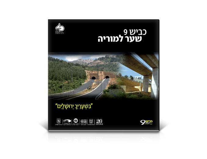 שער חוברת תדמית פרויקט כביש 9 חברת מוריה