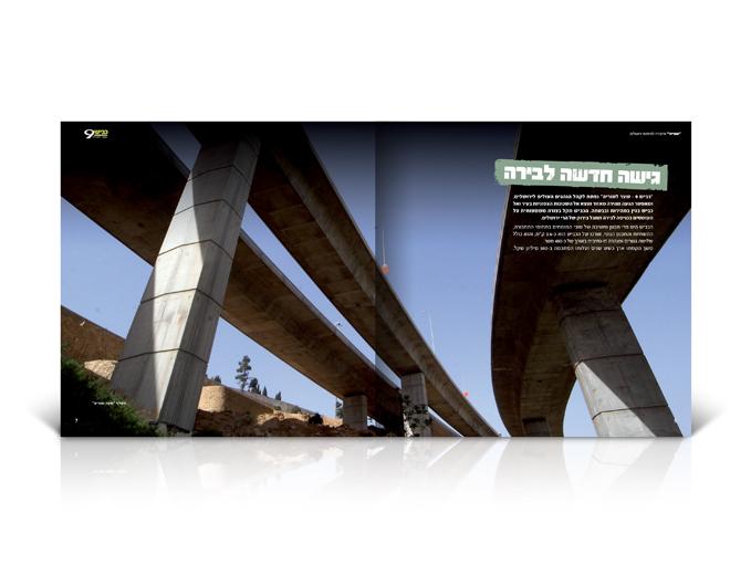 עיצוב כפולת פנים בחוברת תדמית פרויקט כביש 9 חברת מוריה
