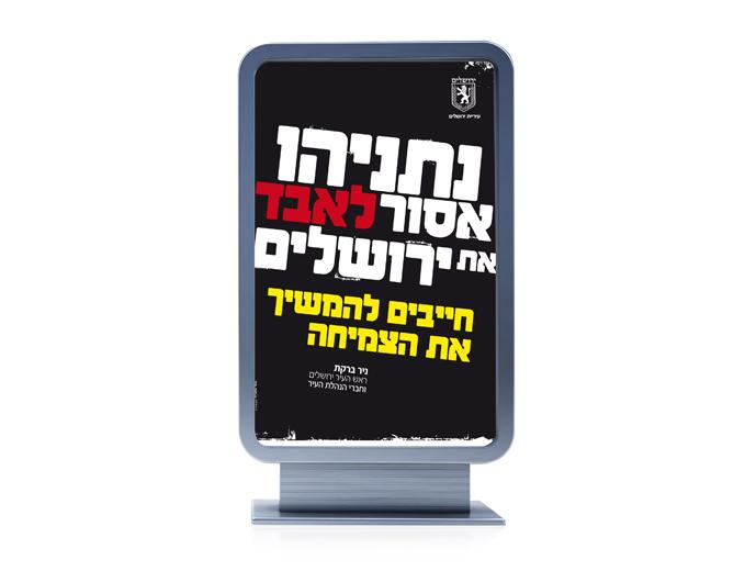 קמפיין 'נתניהו אסור לאבד את ירושלים' - פרסום חוצות