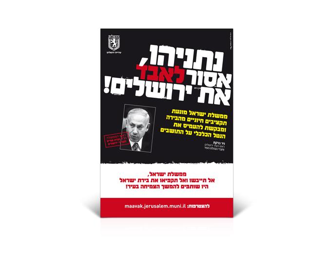 קמפיין 'נתניהו אסור לאבד את ירושלים' - פלייר הקמפיין