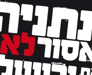 קמפיין 'נתניהו אסור לאבד את ירושלים'