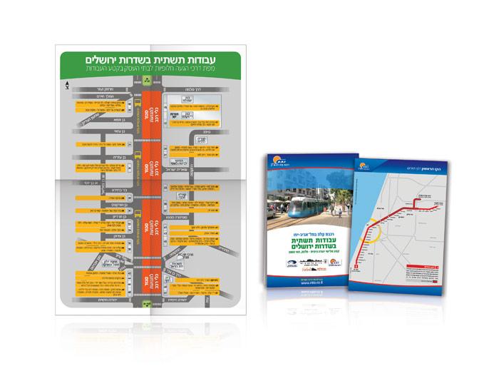 עיצוב פליירים ועלונים לליווי עבודות הקמת הרכבת הקלה בגוש דן
