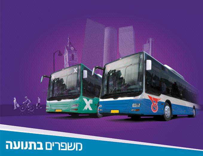 עיצוב אימג' מוביל לקמפיין משפרים בתנועה- שינויי אוטובוסים בגוש דן