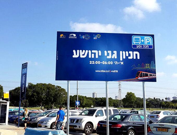 שלט כניסה לחניון חנה וסע גני יהושע