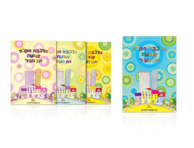 איור ועיצוב סדרת חוברות הפעלה לילדים בנושא הרכבת הקלה בגוש דן