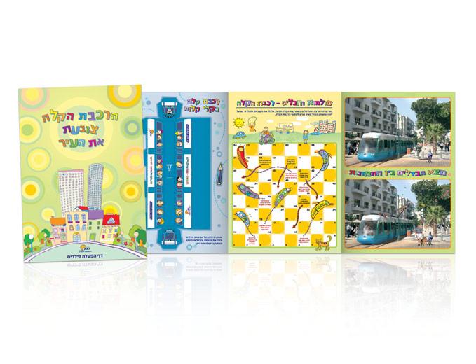 איור ותכנון חוברת צביעה ומשחק לילדים -משחק סולמות ונחשים ורכבת להרכבה