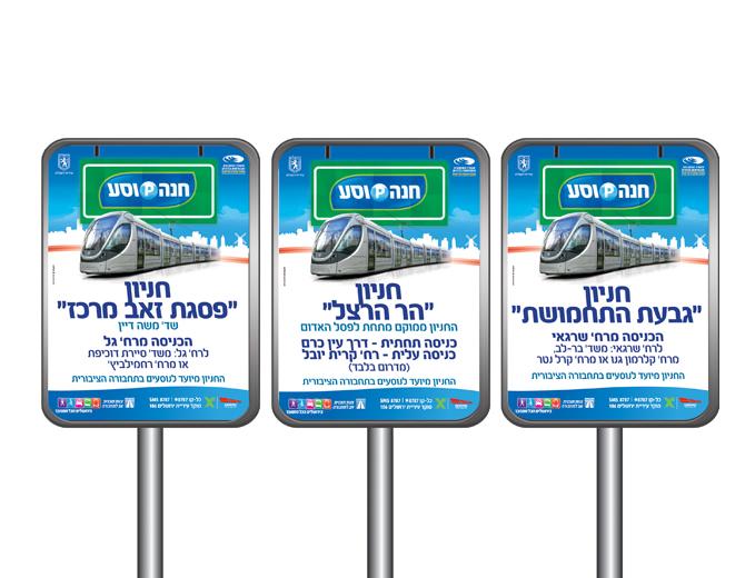 עיצוב שילוט חוצות חניוני חנה וסע ברכת הקלה בירושלים