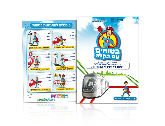 עיצוב מדבקות לבית הספר קמפיין בטיחות ברכבת הקלה בירושלים