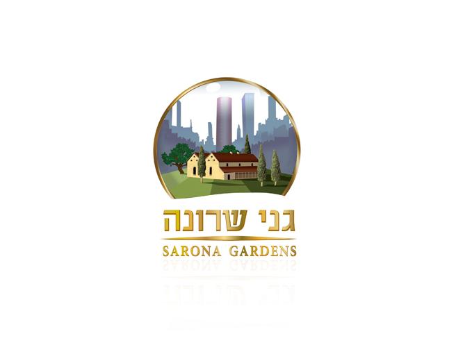 עיצוב לוגו לפרויקט גני שרונה בתל אביב