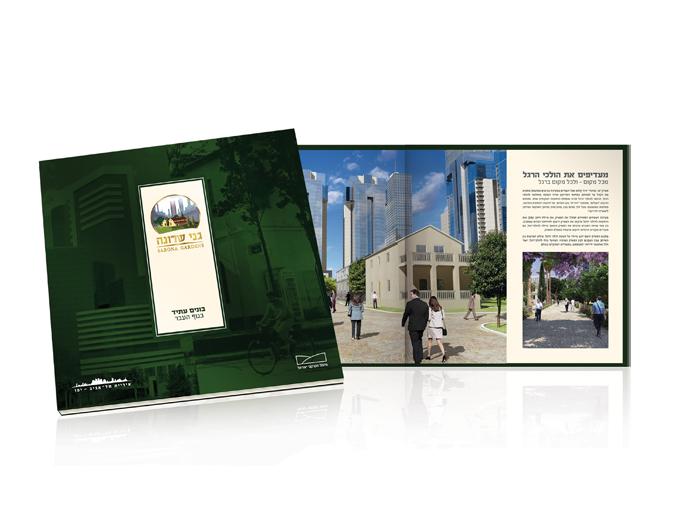 עיצוב חוברת שיווק גני שרונה בתל אביב- שער החוברת