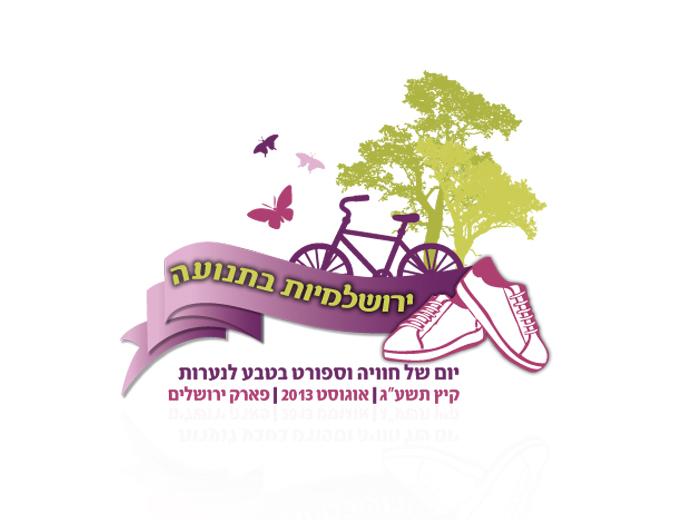 אימג' מוביל - יום ספורט לנערות עיריית ירושלים