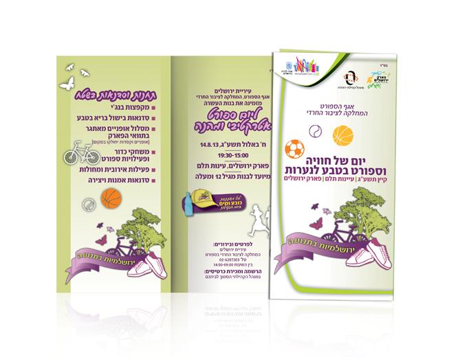 עלון פרסומי יום פעילות לנערות עיריית ירושלים