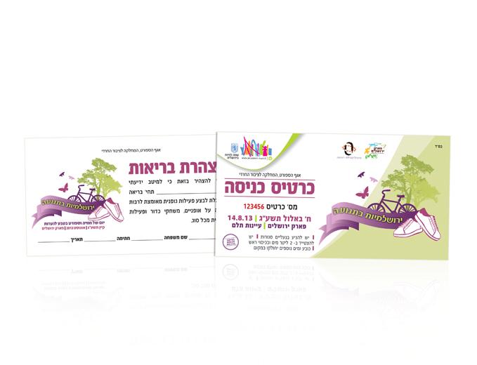 עיצוב כרטיס כניסה - יום ספורט לנערות עיריית ירושלים