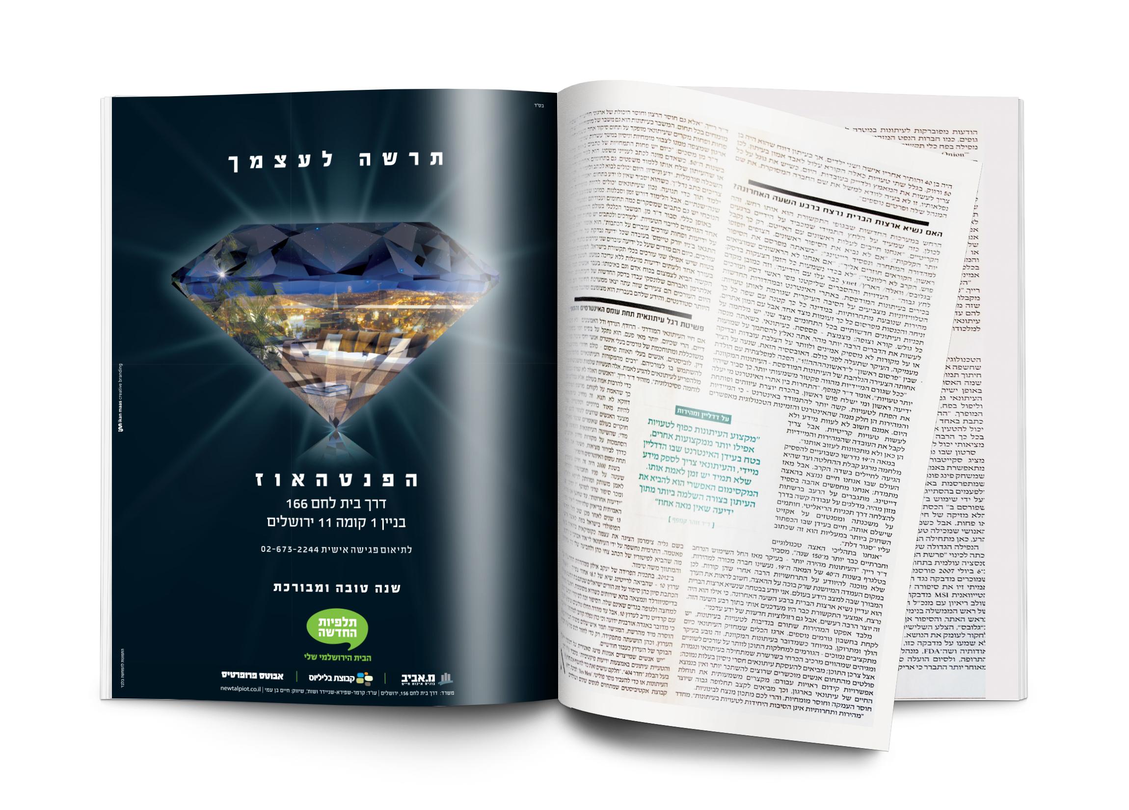 עיצוב מודעת עיתון קמפיין פנטהאוז - תלפיות החדשה