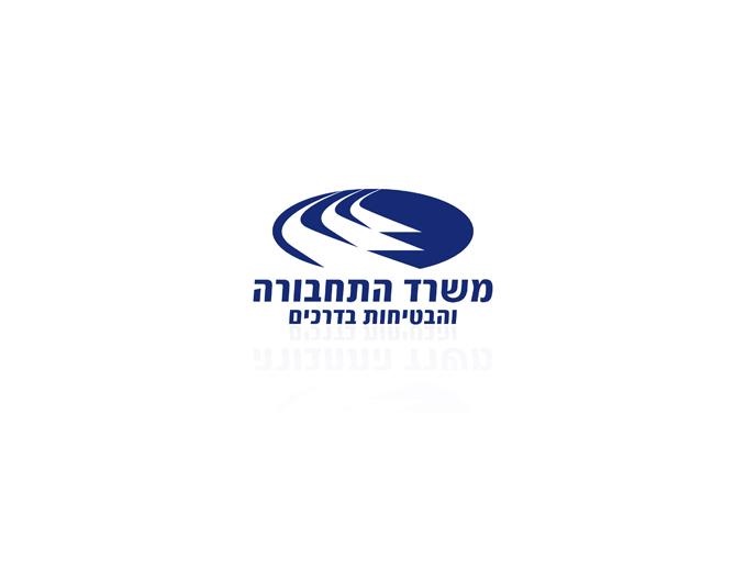 עיצוב לוגו משרד התחבורה