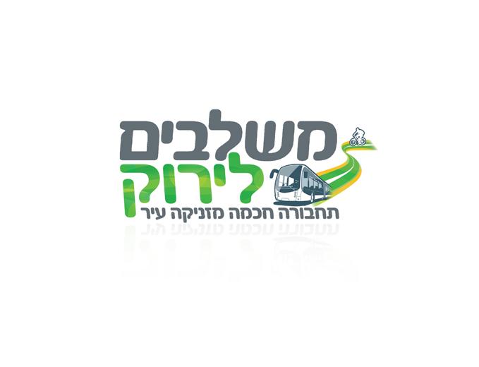 עיצוב לוגו משלבים בירוק עבור משרד התחבורה