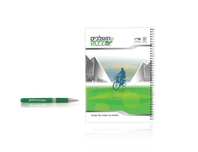 עיצוב מחברת ועט ממותגים למשרד התחבורה