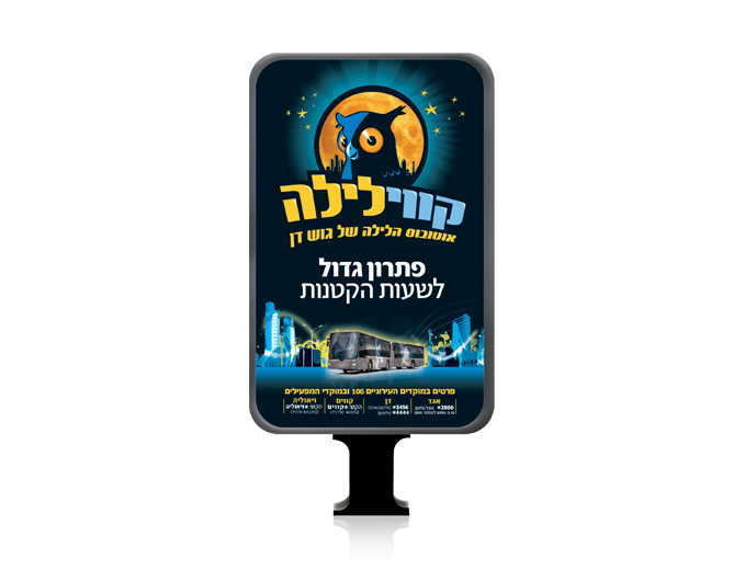 פרסום המותג קווי לילה- שלט חוצות