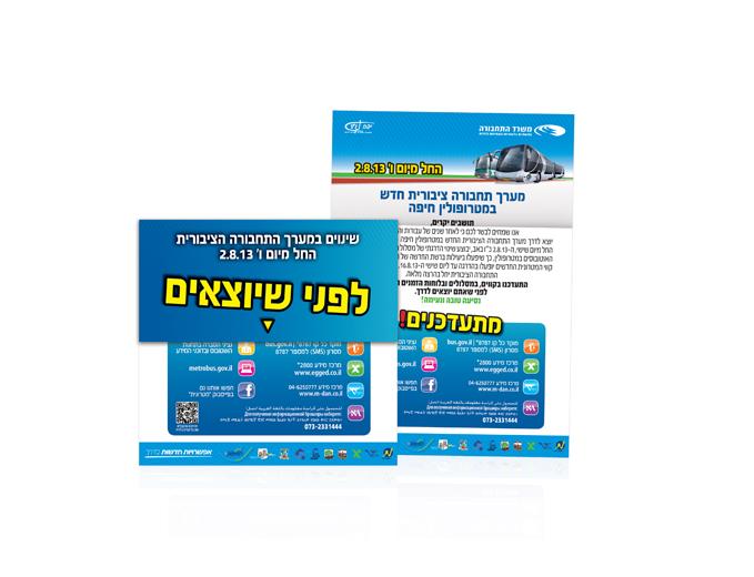 עלון מידע מתקפל למועד שינויי תחבורה במטרופולין חיפה