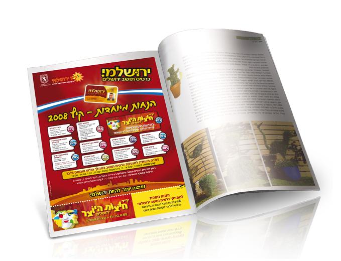 פרסום מודעת עיתון כרטיס הטבות ירושלמי