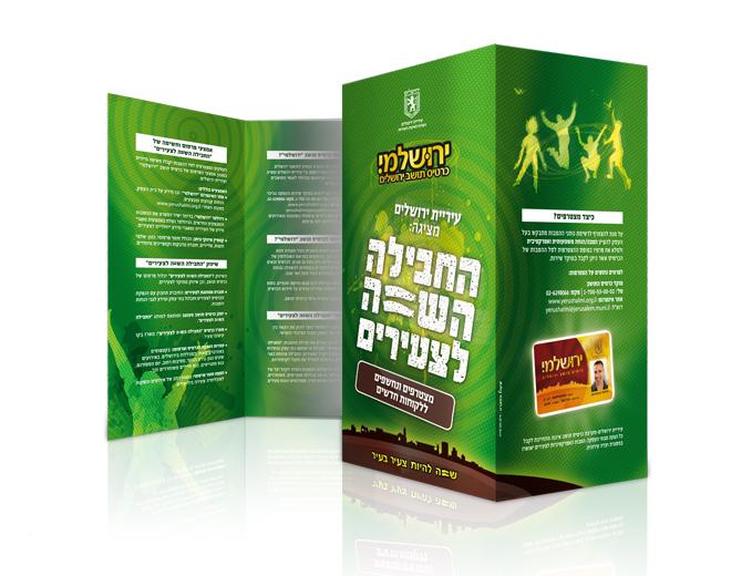 עיצוב עלון הנחות לצעירים ירושלמי