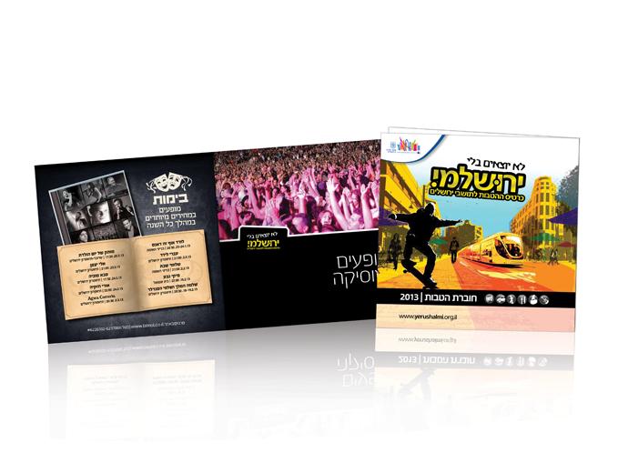 עיצוב חוברת הטבות כרטיס ירושלמי