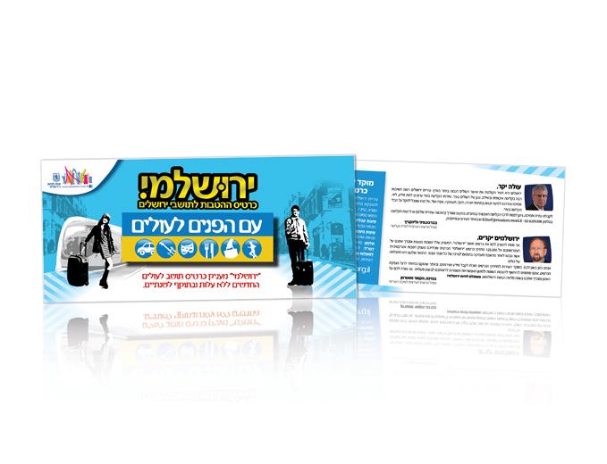 חוברת הטבות שיווקית ירושלמי