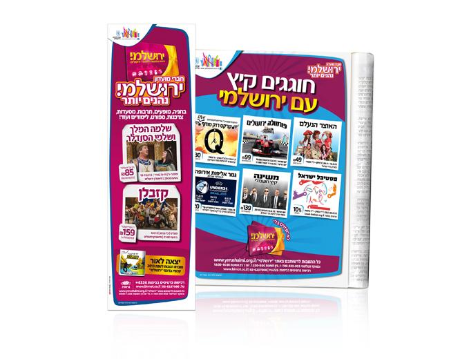 פרסום הטבות כרטיס ירושלמי