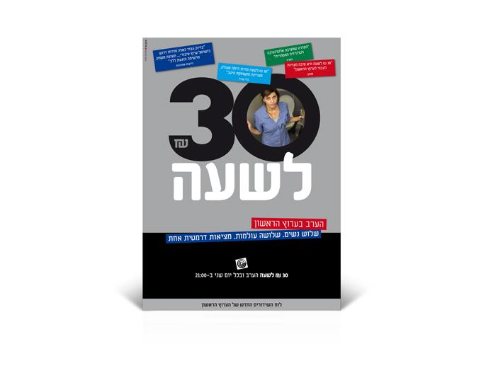 פרסום קמפיין לוח השידורים החדש בערוץ הראשון 2013 - מודעת סדרת טלויזיה 30 לשעה