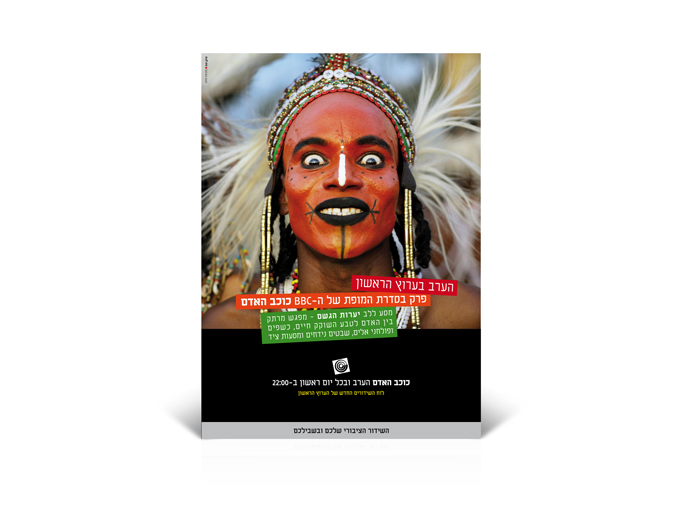 פרסום קמפיין לוח השידורים החדש בערוץ הראשון 2013 - מודעת תוכנית כוכב האדם