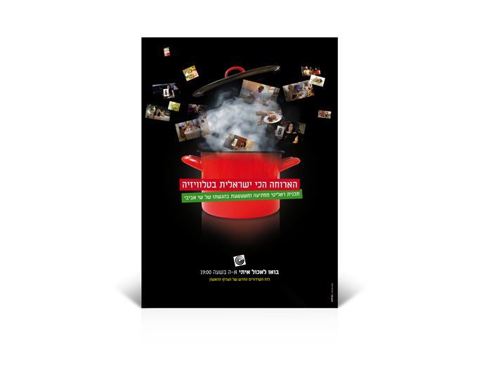 פרסום קמפיין לוח השידורים החדש בערוץ הראשון 2013 - מודעת תוכנית ראליטי
