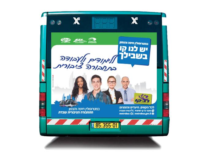 קמפיין עידוד נסיעה - יפה נוף - עיצוב שילוט אוטובוס אחורי