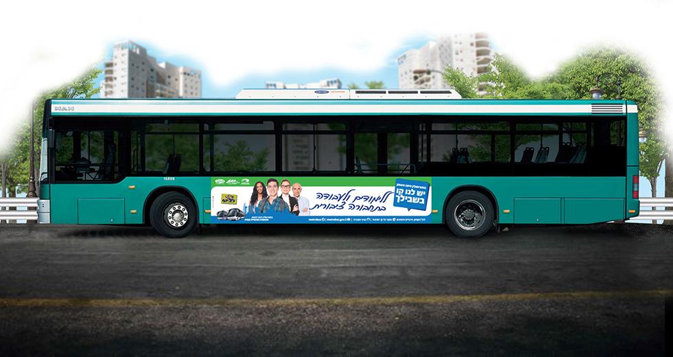 קמפיין עידוד נסיעה - יפה נוף - באנר אוטובוס צידי