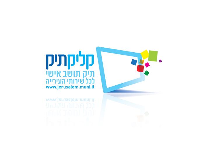 לוגו קליקתיק תיק תושב דיגיטלי עיריית ירושלים