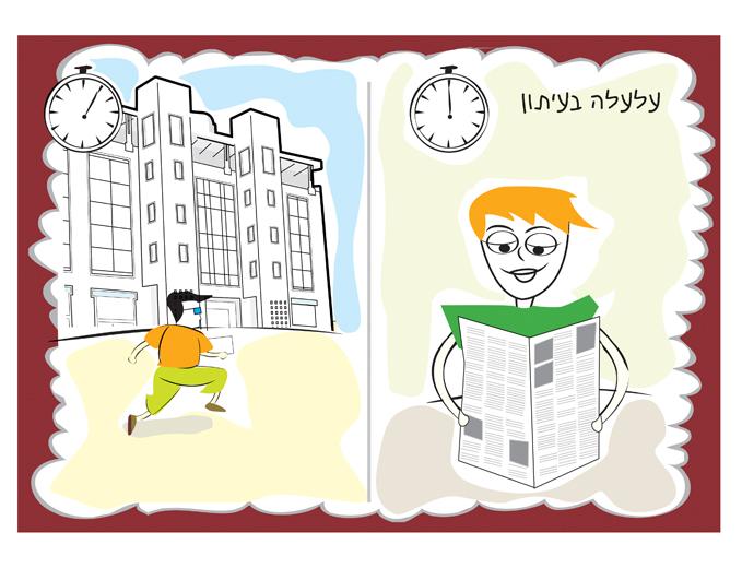 איור סצינה להנפשה סרטון תיק תושב עיריית ירושלים