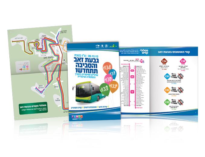 עיצוב חוברת הסברה לכניסת אגד תעבורה לגבעת זאב